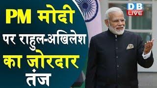 PM Modi पर Rahul Gandhi - Akhilesh Yadav का जोरदार तंज | Social Media छोड़ने के ट्वीट पर किया कटाक्ष