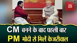 CM बनने के बाद पहली बार PM मोदी से मिलें केजरीवाल, दिल्ली हिंसा और कोरोना वायरस पर हुई चर्चा