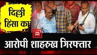 दिल्ली हिंसा : पुलिसकर्मी पर पिस्टल तानने वाला शाहरुख गिरफ्तार, दिल्ली पुलिस की प्रेस कॉन्फ्रेंस