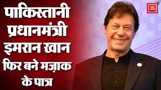 पाकिस्तानी प्रधानमंत्री Imran Khan फिर बने मज़ाक के पात्र