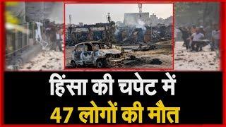 Delhi Violence: दिल्ली हिंसा में बढ़ा मौत का आकंड़ा, 47लोगों  की मौत काबू में हालात
