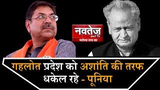 पूनिया ने सीएम गहलोत पर कुछ इस तरह कसा करारा तंज ! | Satish Poonia Latest Speech