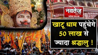 Khatu shyam ji Falgun Mela 2020 | फाल्गुन मेला 2020 | Khatu Shyam Ji Fair 2020
