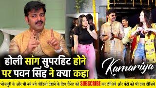 Kamariya Hila Rahi Hai सुपरहिट होने पर Pawan Singh ने किया जमकर Dance