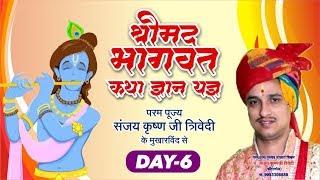 ||sanjay krishna ji trivedi || shrimad bhagwat katha |kantafod ||Day 06 |
