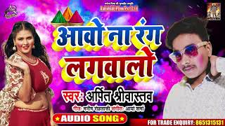 आवो ना रंग लगवालो - Arpit Shrivastava - Aao Na Rang Lagwalo - Bhojpuri Holi Songs 2020