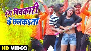 रंग पिचकारी के छलकता - Yadav Kavi - Rang Pichkari Ke Chalkata - Bhojpuri Holi Songs 2020