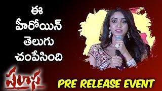 Nakshatra Speech | Palasa 1978 Movie Pre Release Event | Rakshit | Nakshatra | Raghu Kunche