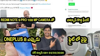 Tech News in Telugu 581:Redmi note 9 pro with 108mp,call of duty,oppo watch,realme 6,wifi in plane