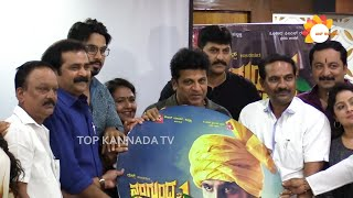 "Shivarajkumar Audio Launch New Kannada Movie ""Naragunda Bandaaya"""