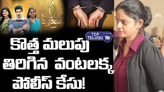 Kartika Deepam Serial Vantalakka Police Case | Premi Vishwanath | Doctor Babu | Star Maa Channel