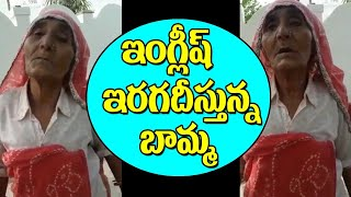 LIVE | Old Women Speaking in English Very Fluently About Mahatma Gandhi | Latest Viral Videos