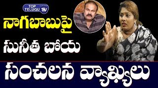 Artist Sunitha Boya Comments On Nagababu | Jabardasth Latest Promo | Hyper Aadi | Top Telugu TV
