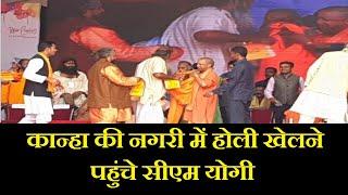Barsana Lathmar Holi | कान्हा की नगरी में होली खेलने पहुंचे सीएम योगी, हेलीपैड पर हुआ भव्य स्वागत