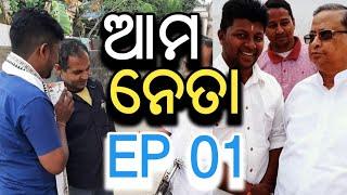 ଆମ ନେତା |EP 001 | Debabrata Mohanty, Social Worker and Student Leader, Bhubaneswar |AMA NETA