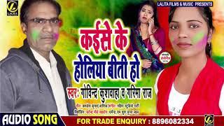 कैसे के होलिया बीती हो || #Govind Kushwaha, #Garima Raj का धमाकेदार Bhojpuri Holi Songs 2020