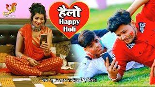 2020 का सबसे बड़ा VIDEO SONG | हैलो Happy Holi | Antra Singh Priyanka | Shubham Singh | Latest Song