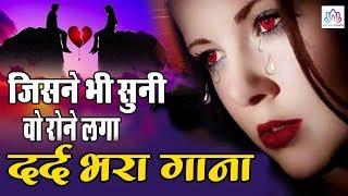 दुनिया का सबसे अलग अंदाज में दर्द भरा गाना -जिसने भी सुना वो रोने लगा- Bewafai Sad Song - Prabha Raj