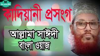 কাদিয়ানী প্রসংগ নিয়ে সাঈদী সাহেবের অস্থির ওয়াজ । Saidi Bangla Waz Mahfil | Tafsirul Quran Mahfil