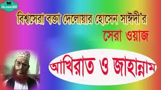 করুন কান্নার ওয়াজ । আখিরাত ও জাহান্নাম এর ভয়াবহতা সম্পর্কে জানুন । Allama Delwar Hossain Saidi Waz