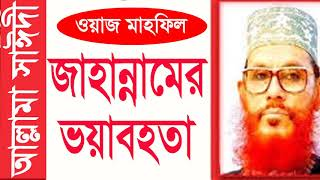 জাহান্নাম কতটা ভয়ংকর শুনুন সাঈদী সাহেবের এই ওয়াজটিতে । Allama Delwar Hossain Saidi Bangla Waz