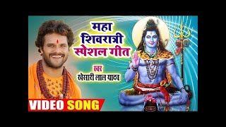 महा शिवरात्रि का खेसारीलाल का Video Song # WISH YOU ALL HAPPY MAHA SHIVRATRI 2020