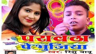 #धोबी गीत 7 साल के बच्चे #RISHUBABU का VIDEO #PARATHA PE #BHUJIAA 2020 में सभी का रिकार्ड तोरा देखे