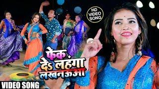फेक देs लहंगा लखनऊवा | New Bhojpuri Song | Lahanga Lakhnowa | 2020 Orkestra Song