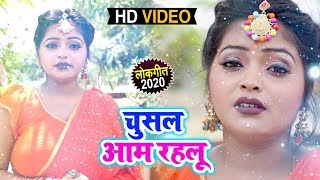 HD #VIDEO - चुसल आम रहलू - Shahdev Verma - Superhit Bhojpuri Song 2020 New