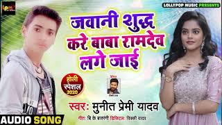 जवानी शुद्ध करे बाबा रामदेव लगे जाई - Munit Premi Yadav का सुपरहिट #भोजपुरी Song - Bhojpuri Song