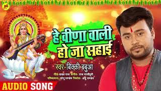 #Bicky Babua का सबसे प्यारा #सरस्वती पूजा गीत - हे वीणा वाली हो जा सहाई #Saraswati Puja Dj Song 2020