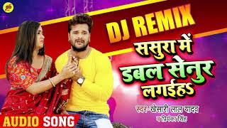Sasura Me Dabal Senur Lagaiha || Khesari Lal Yadav New Lokgeet 2020 || DJ Remix || Twenty Six Music