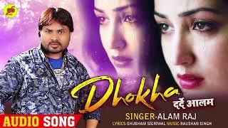 दर्दे आलम - सच्चा प्यार करने वाले जरूर सुने - Dhokha - New Bhojpuri Sad SOng 2020 - धोखा #Alam Raj