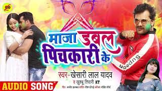 माजा डबल पिचकारी के || #Khesari Lal Yadav , Khushbu Tiwari KT का New Bhojpuri #Holi Song 2020