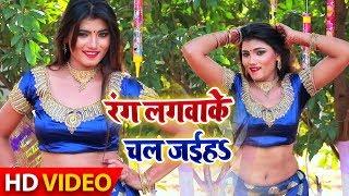 #Video - रंग लगवाके चल जईहा New भोजपुरी होली #Live_Dance Song - Bhojpuri Holi 2020 Hit - Twenty Six