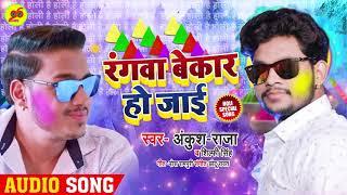 #Ankush #Raja का जबरदस्त #होली गीत 2020 - रंगवा बेकार हो जाई - Rangwa Bekar Ho Jai - Bhojpuri Holi