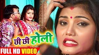 HD VIDEO छी छी होली ( VIRAL SONG) - नरेंद्र मोदी VS ममता बनर्जी - Bicky Babbua -  Holi 2020 Hit