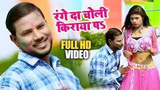 #Video - रंगे दा चोली किराया पा - #Krishna Premi Pradhan - Range Da Choli - Bhojpuri HOli Song 2020