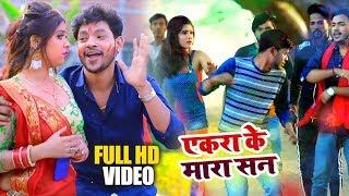 आ गया #Ankush Raja नया #होली गीत #विडियो 2020 | Akara Ke Mara San | Bhojpuri Holi #Video Song New