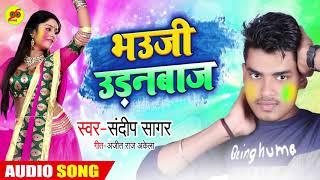 भउजी उड़नबाज़ #Sandeep Sagar का सुपरहिट #होली गीत 2020 - Bhojpuri Hit HOli Songs 2020 New