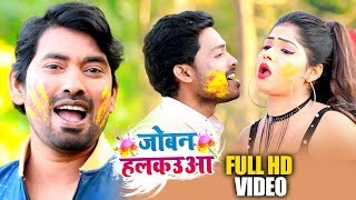 Holi HD VIDEO 2020 - जोबन हलकउआ - Devanand Dev - Joban Halkauwa - Hit Bhojpuri - Twenty Six Music