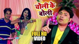 #Video Song | #Alam Raj का धमाकेदार होली #वीडियो - Choli Ke Boli - चोली के बोली - New Bhojpuri Holi