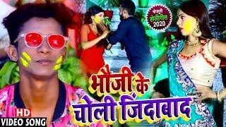 #Video - Abhi Verma का New Bhojpuri Holi Song - भौजी के चोली ज़िंदाबाद
