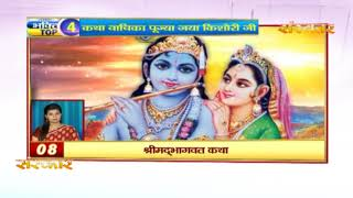 Bhakti Top 20 || 05 March 2020 || Dharm And Adhyatma News || Sanskar