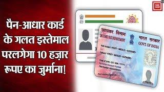 Pan Card को Aadhaar Card से घर बैठे कराएं लिंक, ऐसा ना करने पर लग सकता है जुर्माना!