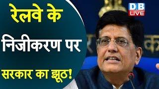 रेलवे के निजीकरण पर सरकार का झूठ! | रेलवे का नहीं होगा निजीकरण- Piyush Goyal | #DBLIVE