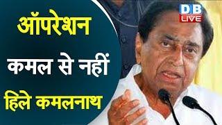 ऑपरेशन कमल से नहीं हिले कमलनाथ   Madhya Pradesh latest news   KamalNath latest news   #DBLIVE