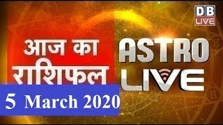 5 March 2020 | आज का राशिफल | Today Astrology | Today Rashifal in Hindi | #AstroLive | #DBLIVE