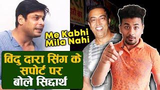 Sidharth Shukla Reaction On Vindu Dara Singh Supporting Him In Bigg Boss 13