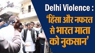 हिंसाग्रस्त इलाकों का राहुल गांधी ने किया दौरा, कहा- दिल्ली के भविष्य को जला दिया गया